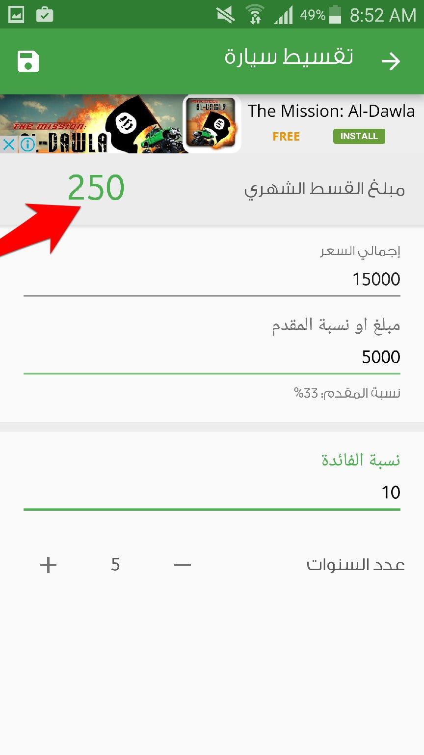 تطبيق Weazi العربي لحساب قيمة القسط الشهري للديون والاقساط البنكية | بحرية درويد