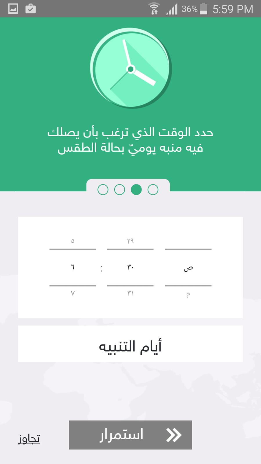 تطبيق طقس العرب افضل تطبيق عربي لمعرفة الحالة الجوية في البلدان العربية | بحرية درويد
