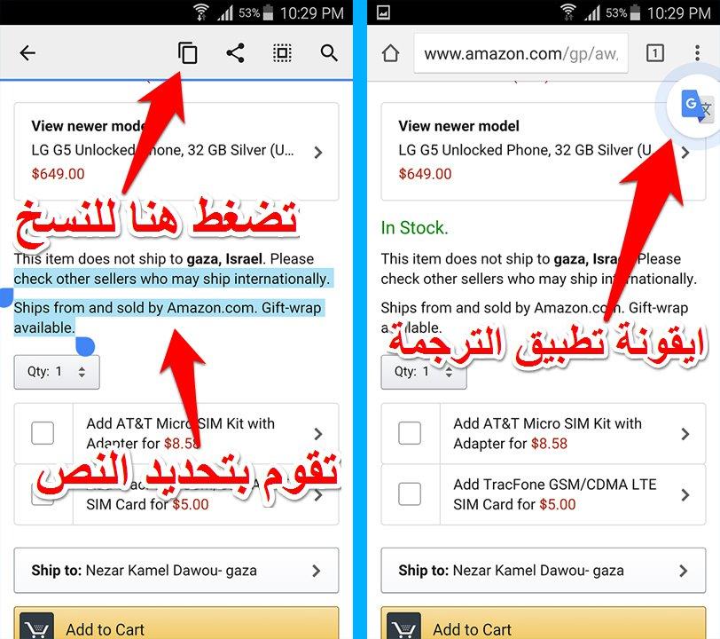 ترجم اي نص فورا اثناء تصفح الانترنت او الدردشة من خلال تطبيق Google Translate | بحرية درويد