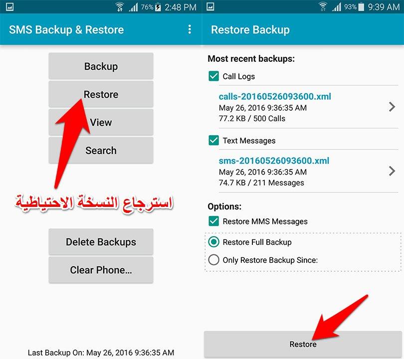 تطبيق SMS Backup & Restore لعمل نسخة احتياطية من الرسائل وسجل المكالمات | بحرية درويد