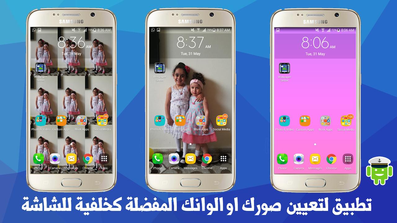 background-app