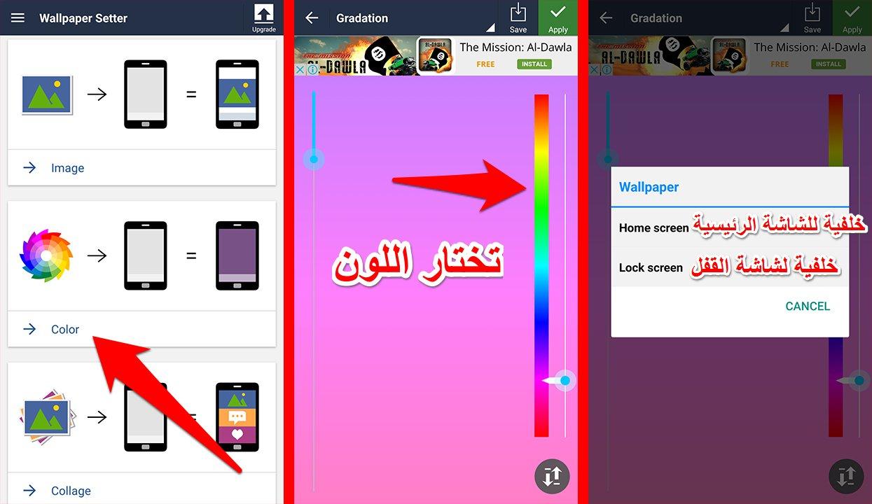 تطبيق Wallpaper Setter لأضافة صورك او الوانك المفضلة كخلفية للشاشة | بحرية درويد