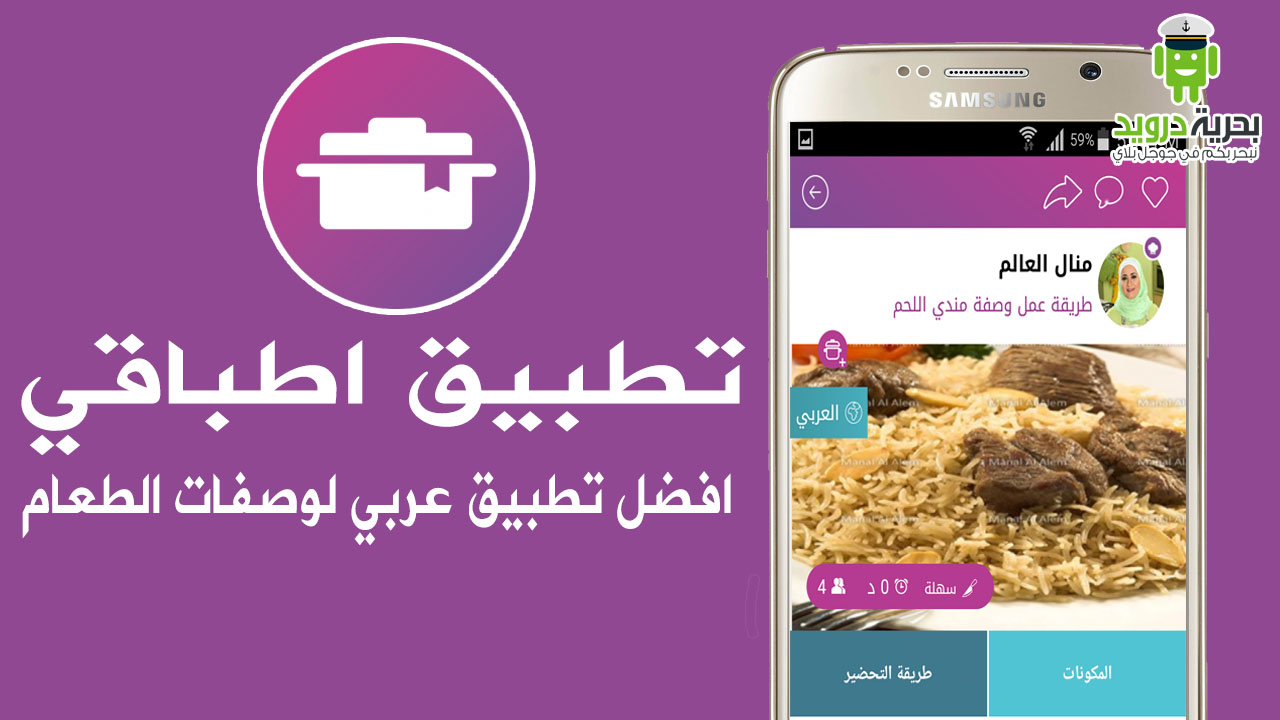 Atbaki-arabic-cooking-app