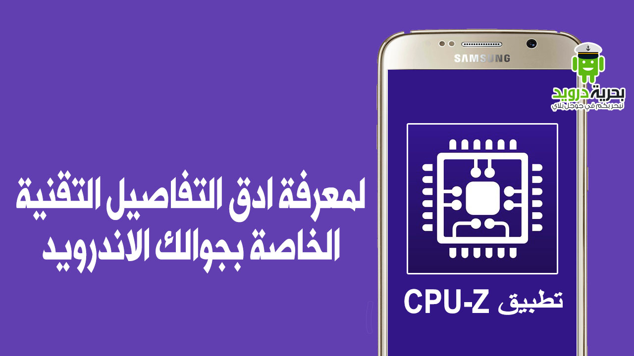 CPU_z_app_review