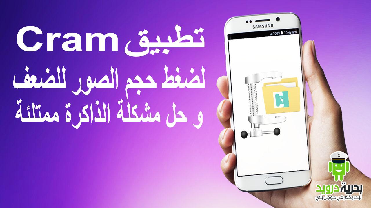 Cram_arabic_review