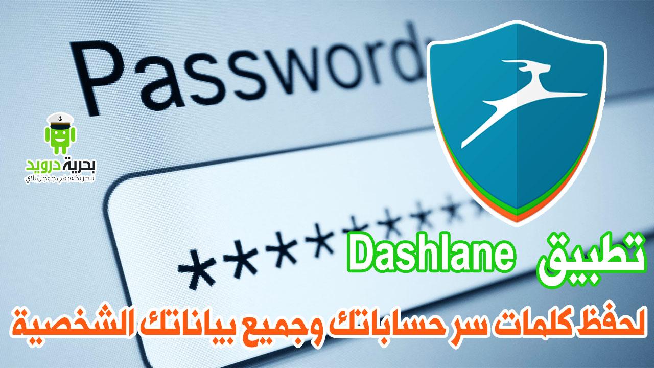 Dashlane arabic review