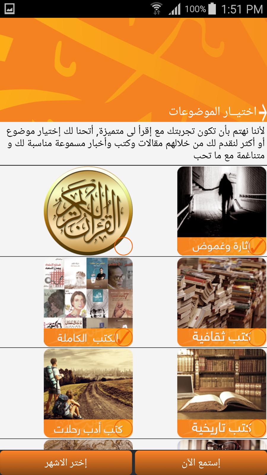 تطبيق اقرأ لي للاستماع للاخبار الكتب المقالات بدلا من قراءتها | بحرية درويد