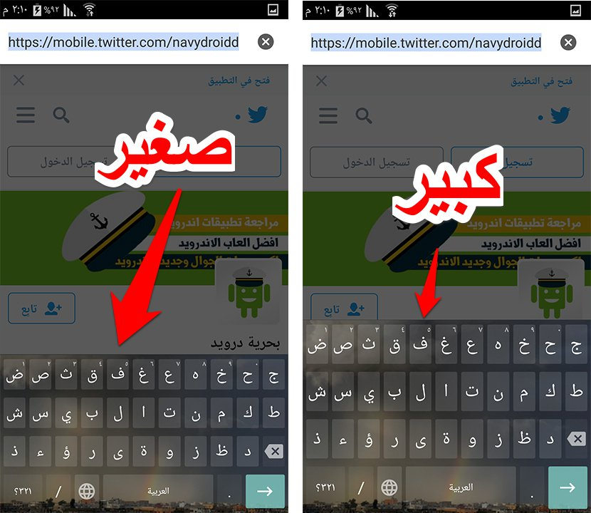 لوحة مفاتيح - كيبورد اندرويد ان Android N لجميع اجهزة الاندرويد | بحرية درويد