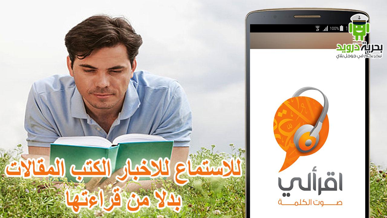 iqraaly app