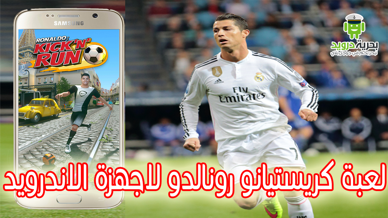 Cristiano-Ronaldo-android-game