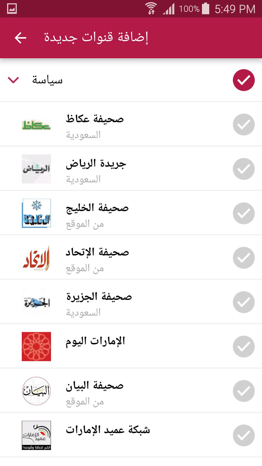 تطبيق نيوز كونكتس لمتابعة جميع انواع الاخبار من عدة مصادر | بحرية درويد