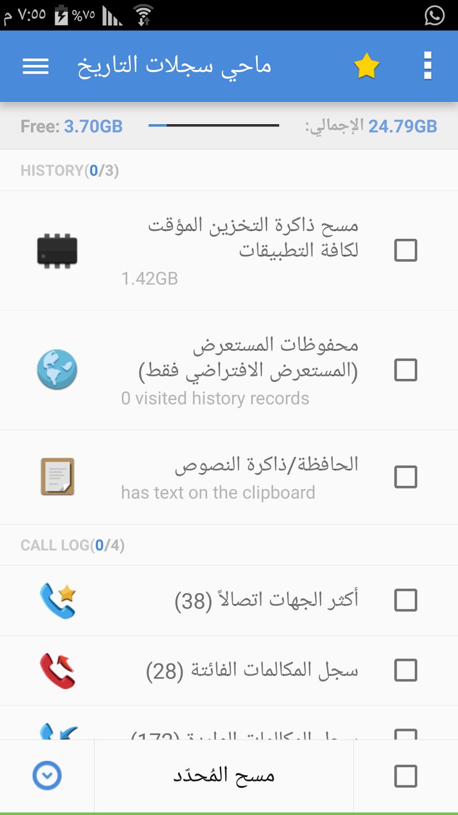 احذف سجلات بحث اليوتيوب, تصفح المواقع, سجل المكالمات, تطبيق History Eraser | بحرية درويد