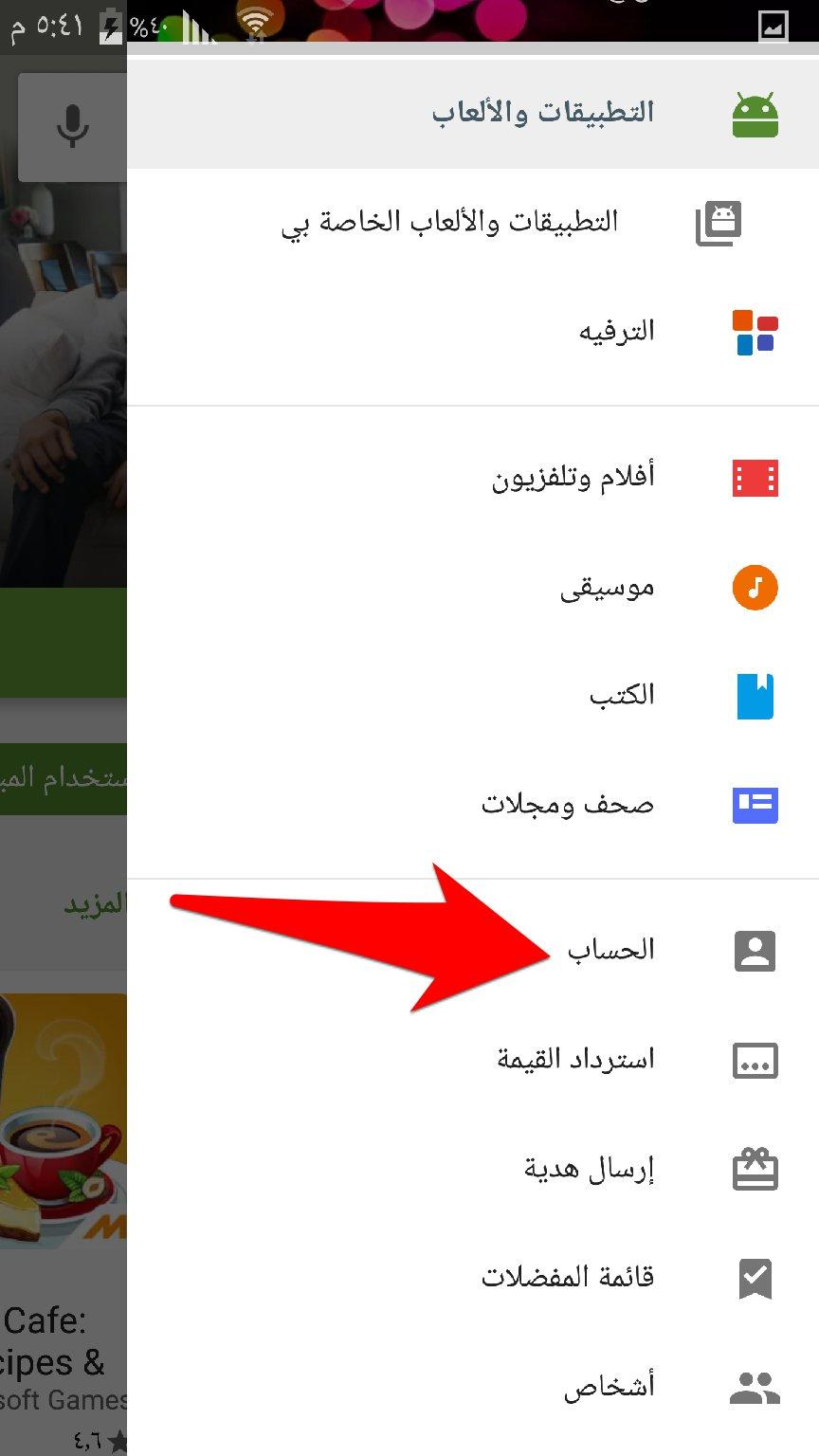 شرح مكتبة العائلة Family Library على جوجل بلاي المهم جداً