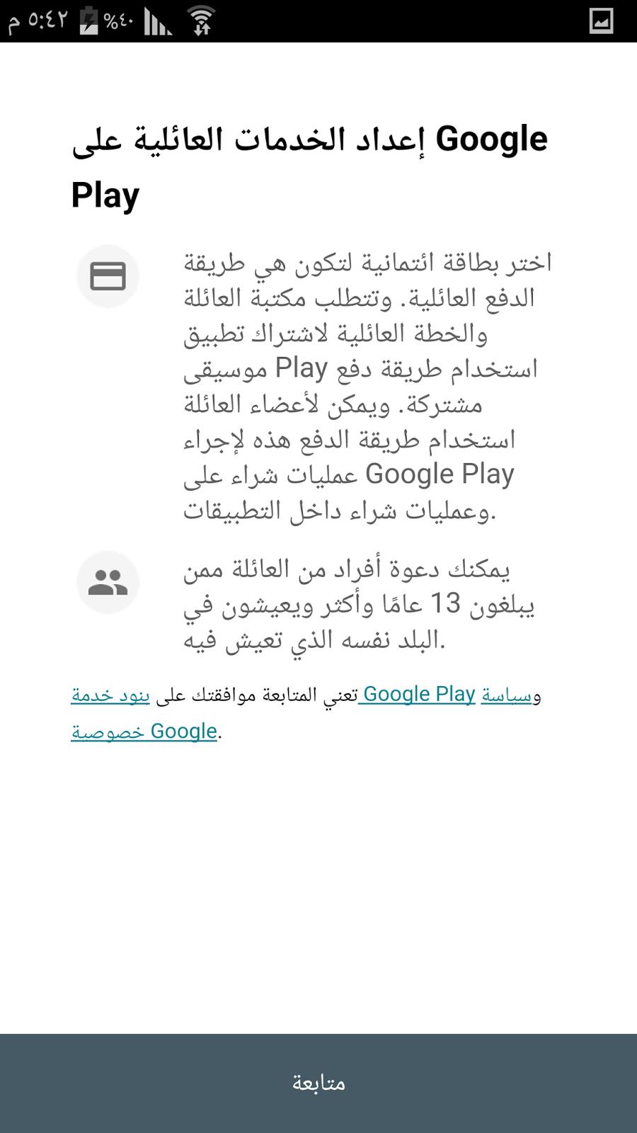 شرح مكتبة العائلة Family Library على جوجل بلاي المهمة جداً !! | بحرية درويد