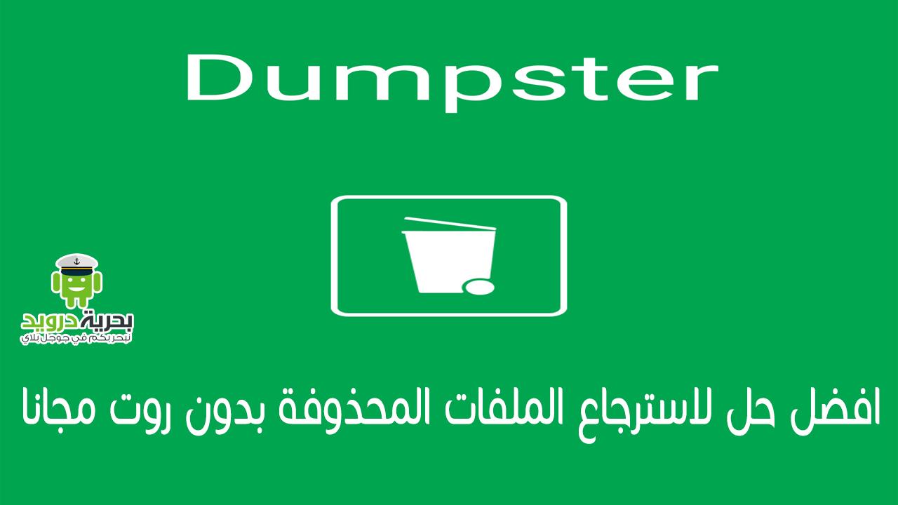 dumpster-app-review