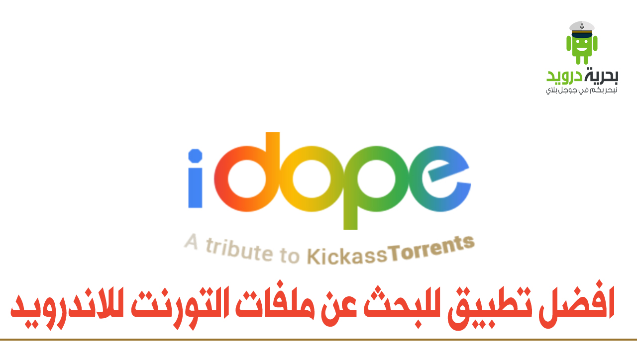 idope android app