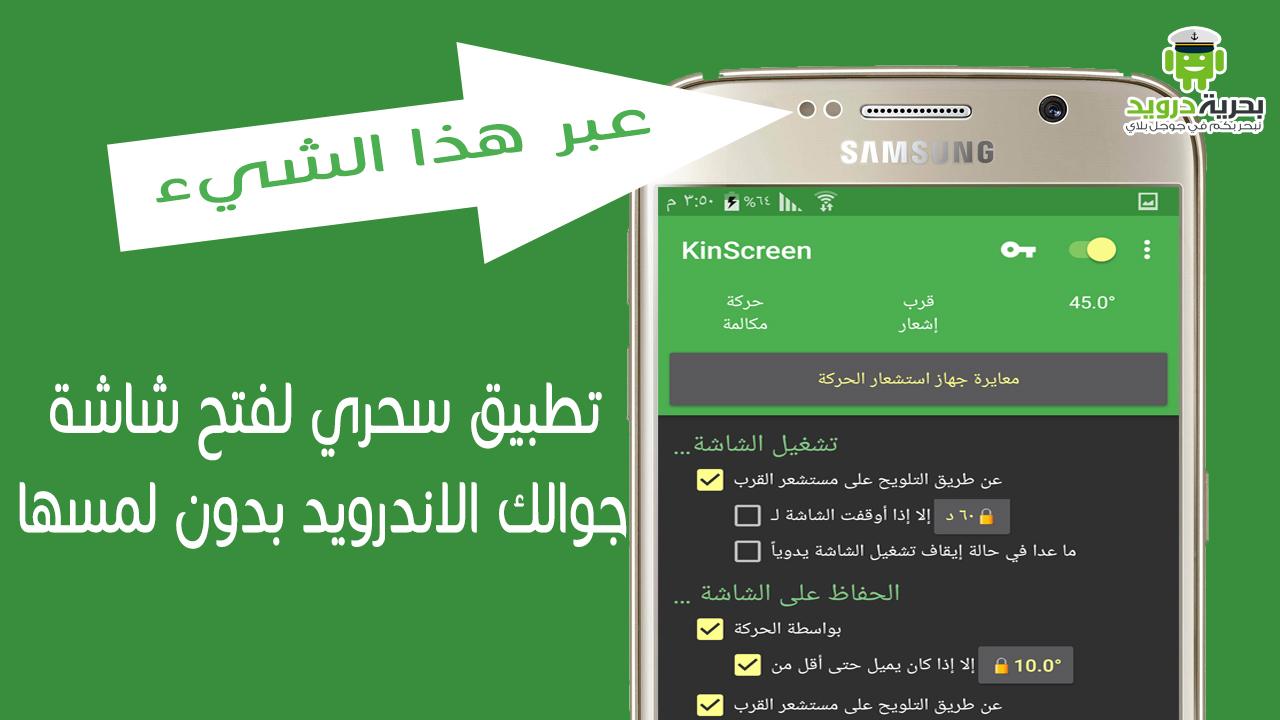 kinscreen-app-review