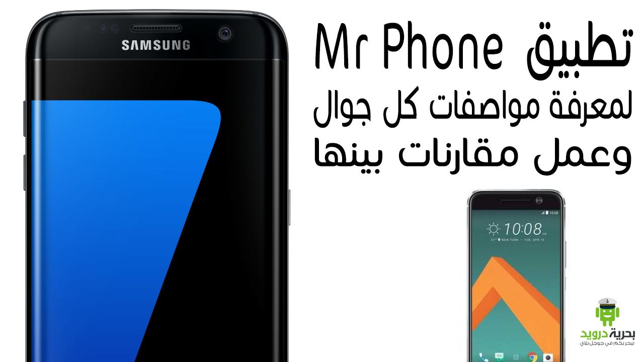 mr-phone-app-review