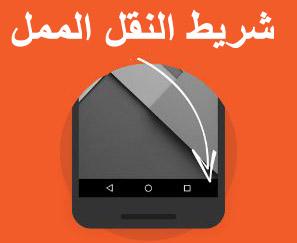 تطبيق Navbar Apps لتبديل لون شريط التنقل على الاندرويد بدون روت | بحرية درويد