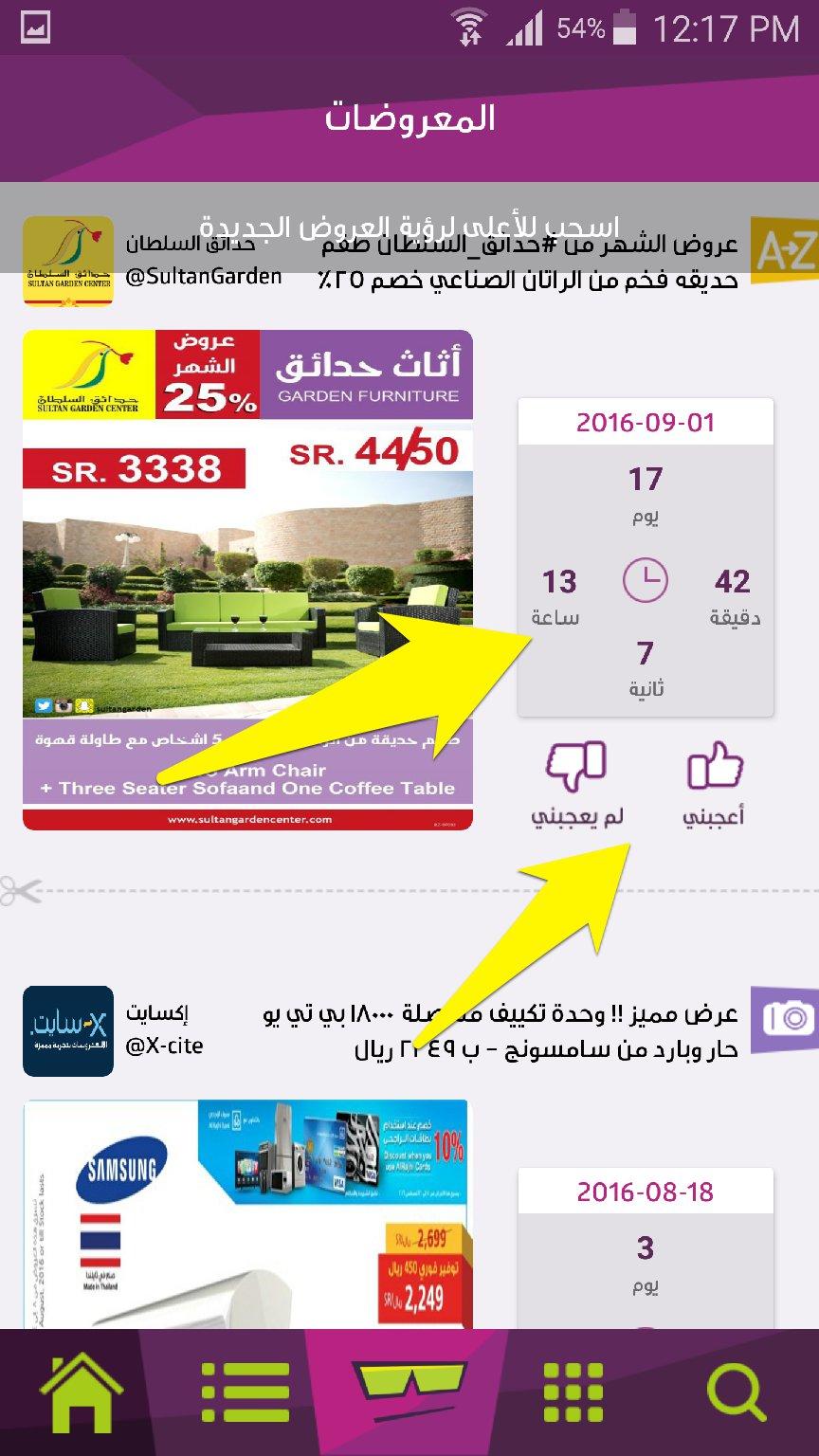 Feeedz فيييدز وفّر وقتك وابحث عن افضل العروض في السعودية | بحرية درويد