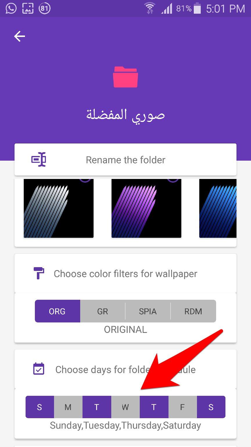 تطبيق CLARO لتعيين صورك المفضلة كخلفية للشاشة تتغير تلقائيا   بحرية درويد