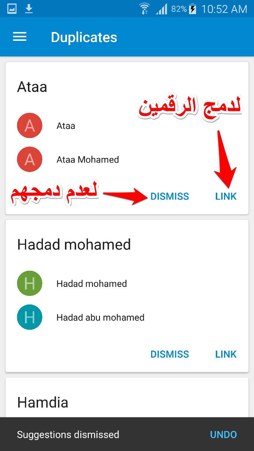 تحديث تطبيق Google Contacts يضيف ميزة حذف جهات الاتصال المكررة | بحرية درويد