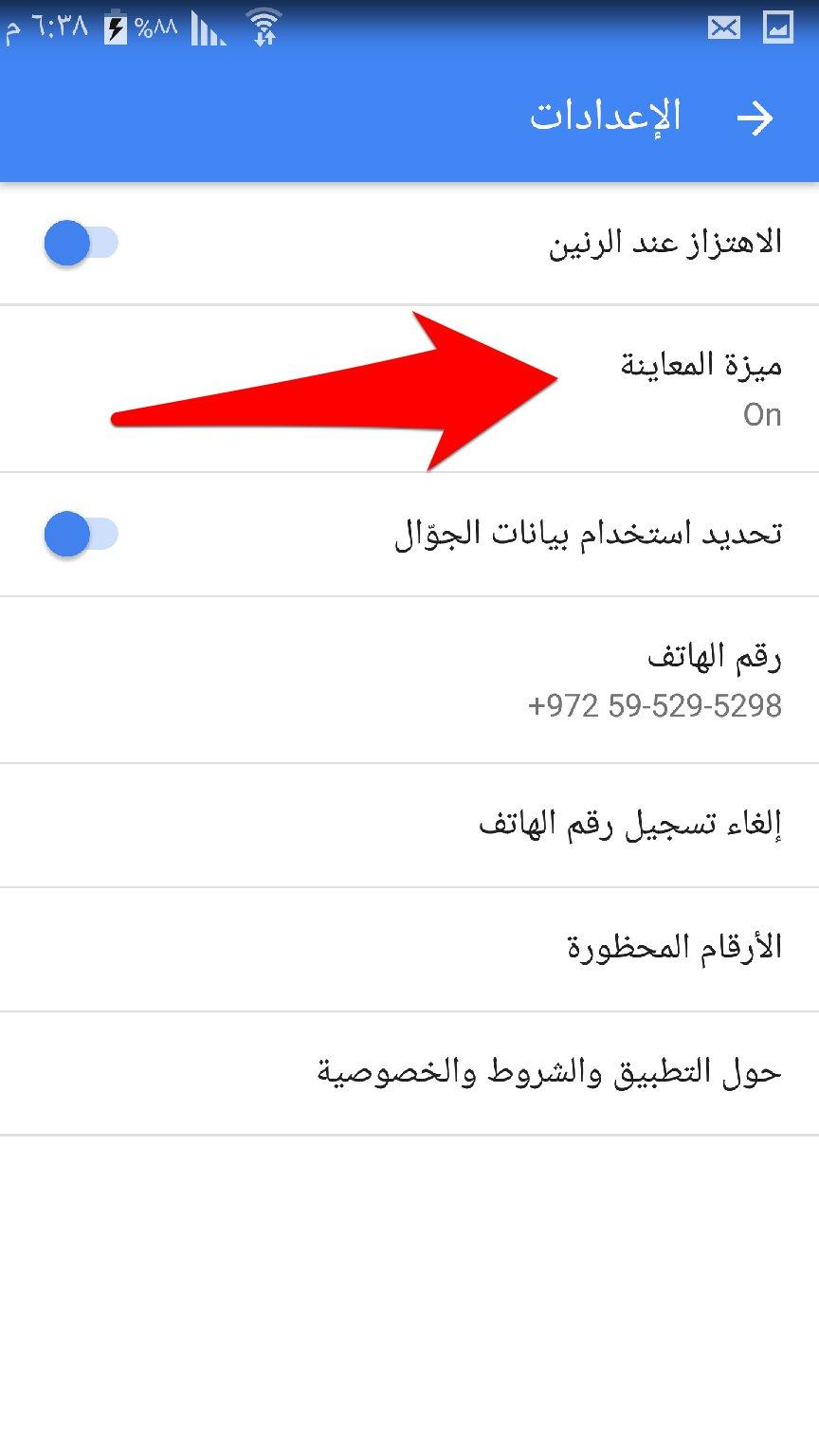 رسميا اطلاق تطبيق جوجل لمكالمات الفيديو Google Duo | بحرية درويد