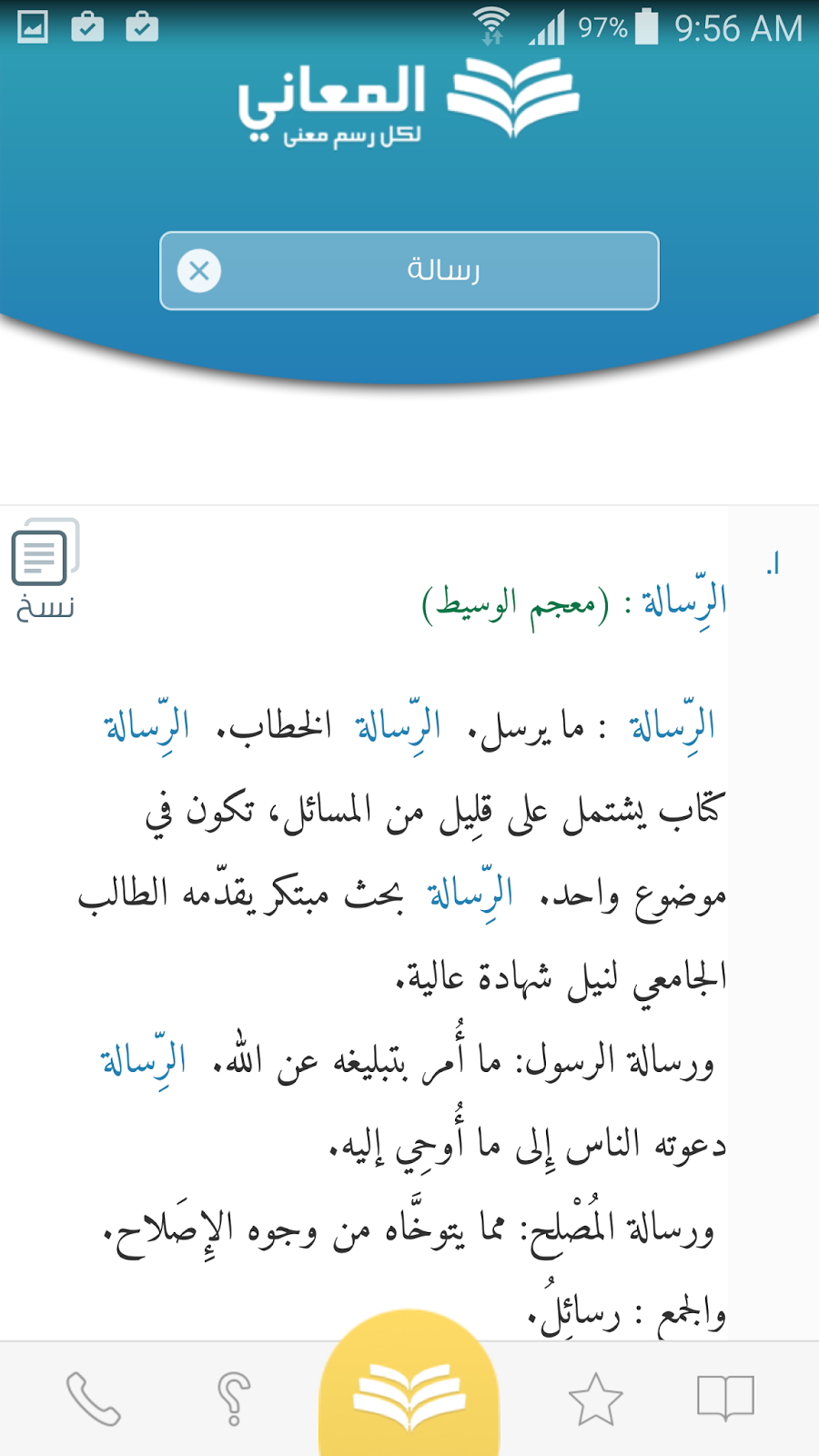 تطبيق المعاني قاموس بدون انترنت للترجمة من الانجليزية الى العربية والعديد من اللغات | بحرية درويد