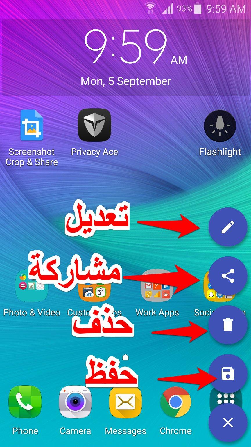 تطبيق Screenshot Crop & Share لتصوير شاشة جوالك وقصها والرسم عليها   بحرية درويد