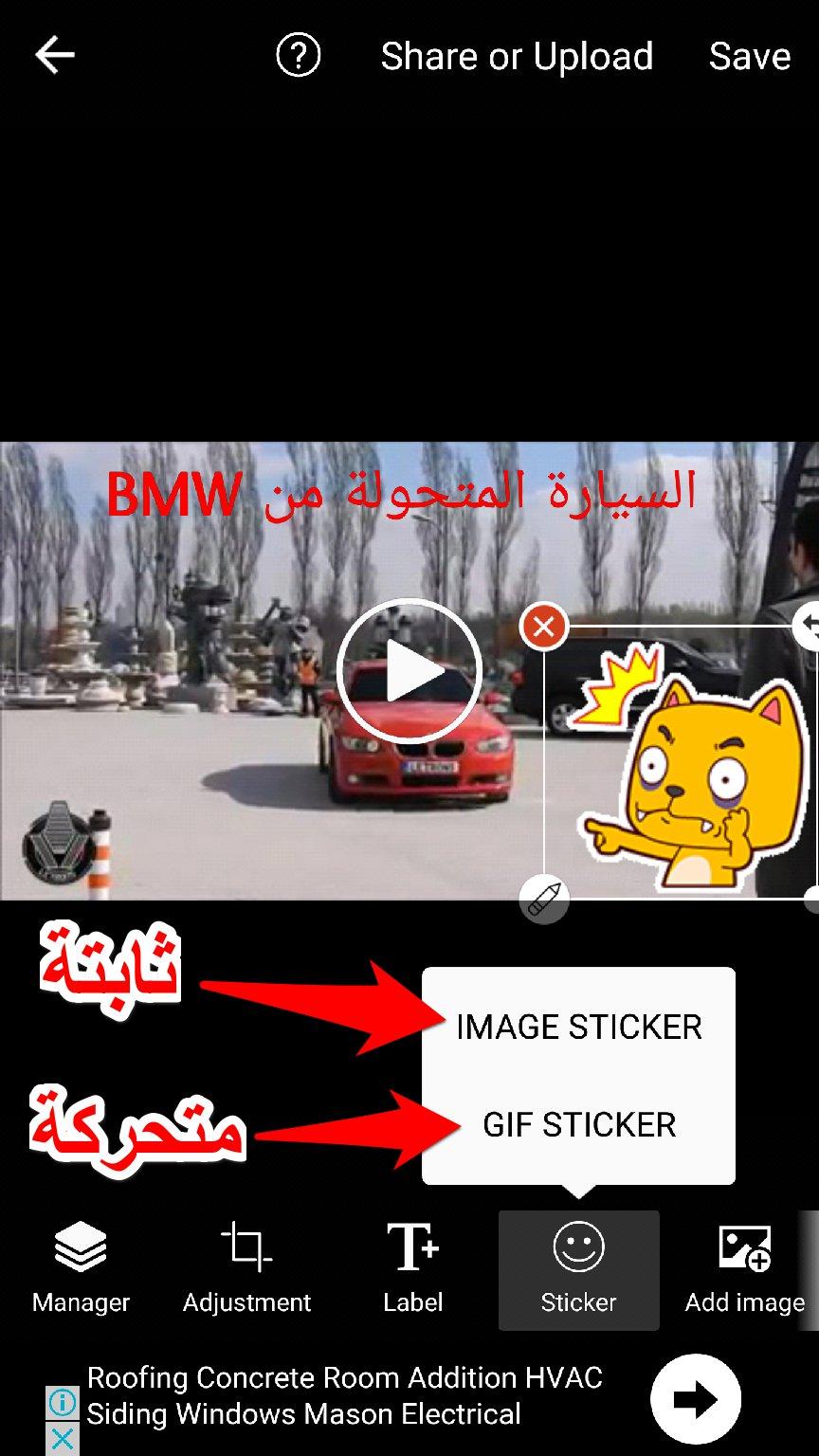 تطبيق Gif Maker لتحويل الفيديوهات الى صور متحركة بصيغة GIF | بحرية درويد