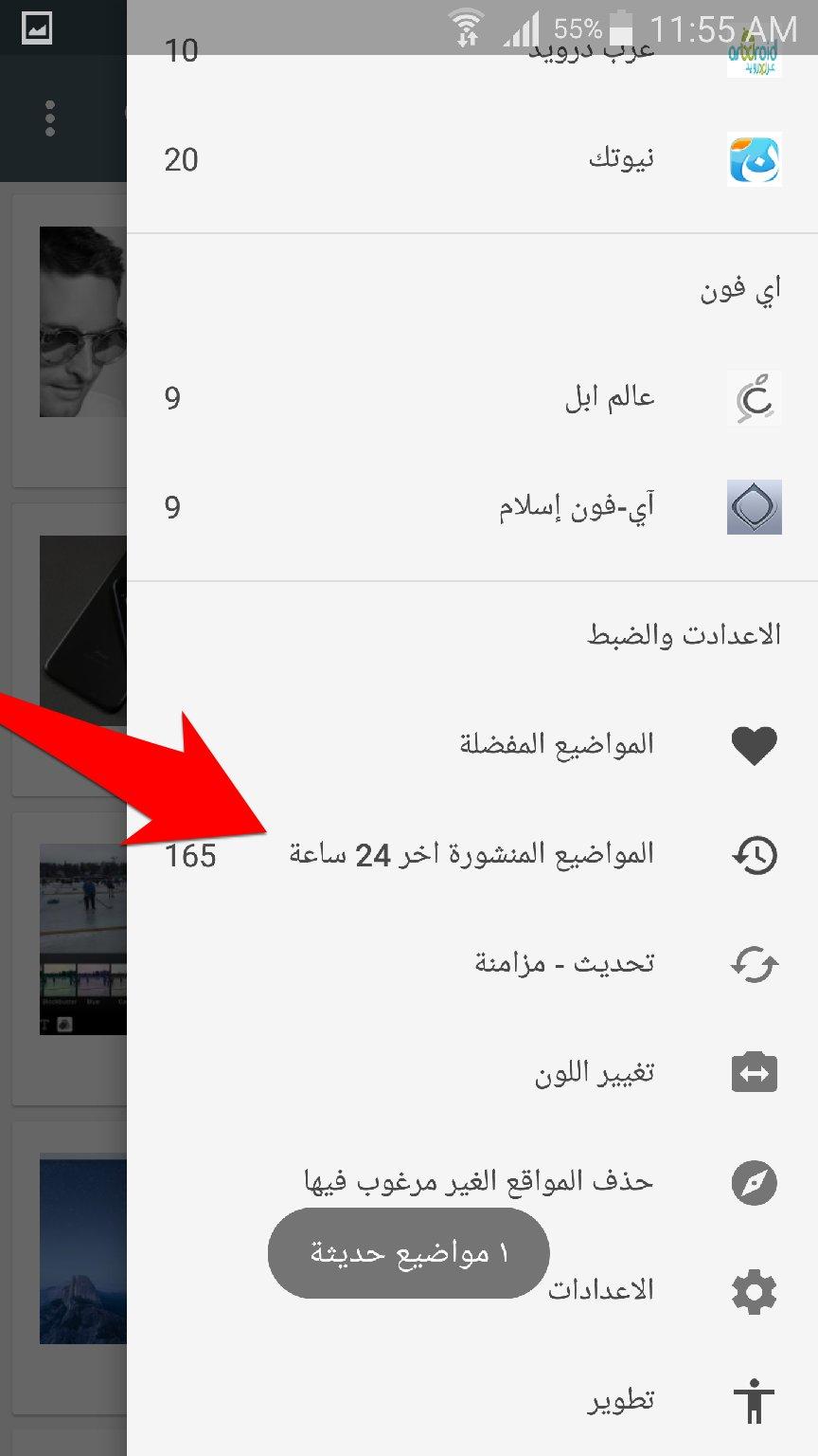 تطبيق التقنية الآن لمتابعة الاخبار التقنية من افضل المصادر العربية   بحرية درويد