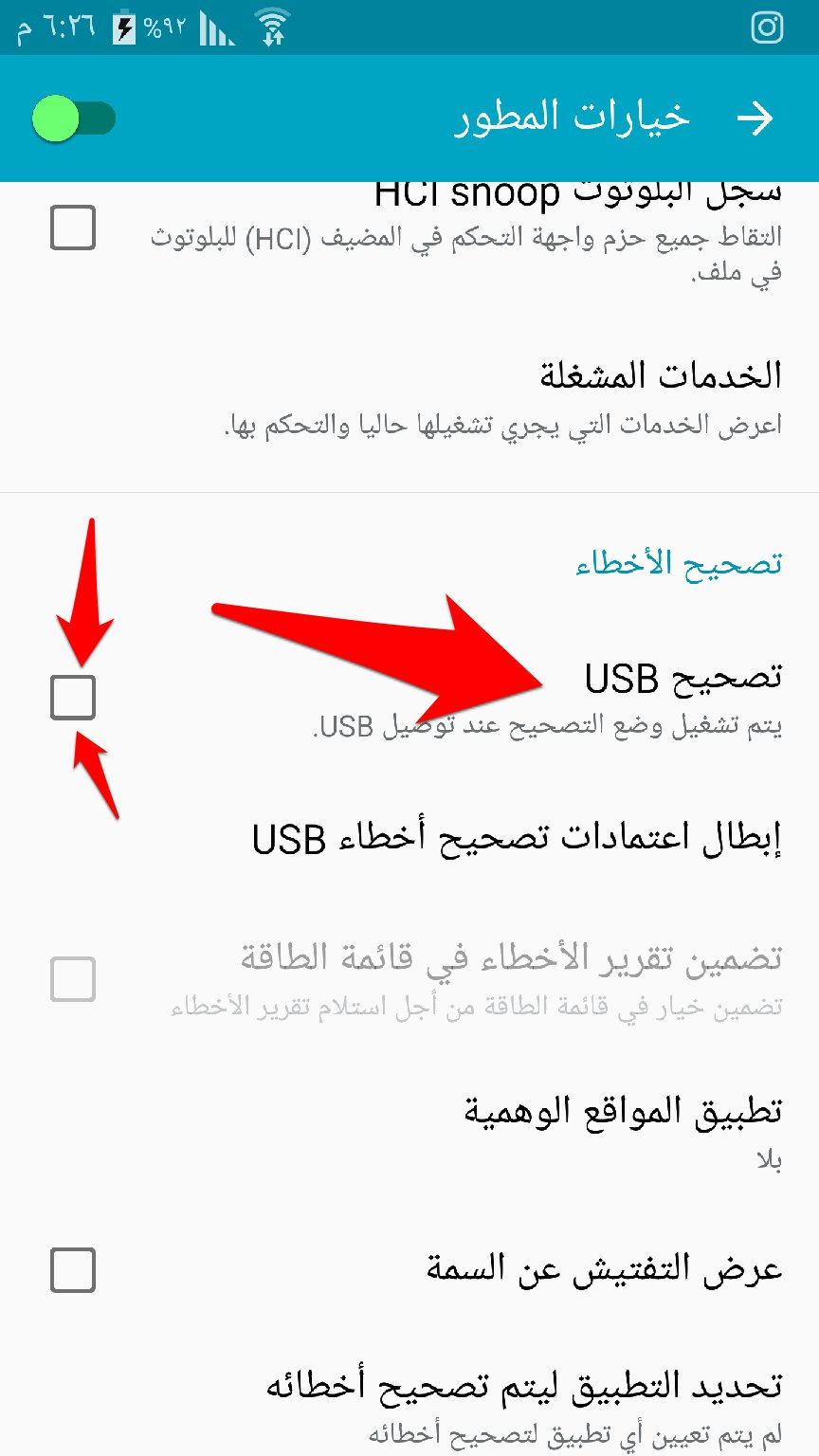 ما هو خيار تصحيح USB debugging وكيفية تفعيله والاستفادة منه؟ | بحرية درويد