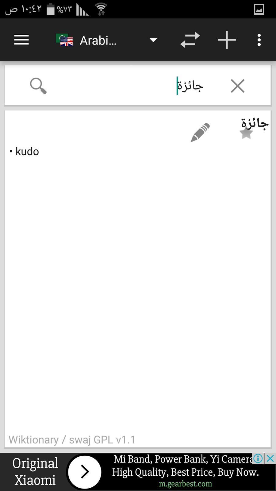 تحميل برنامج ترجمة بدون انترنت للاندرويد Offline dictionaries | بحرية درويد