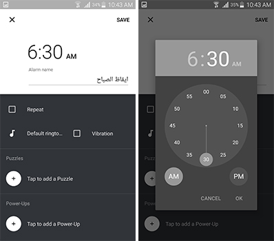 حل رائع لاصحاب النوم الثقيل تطبيق سيجبرك على الاستيقاظ | بحرية درويد