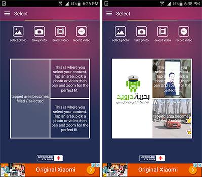 اجمع اكثر من صورة وفيديو في اطار واحد من خلال تطبيق Vidstitch | بحرية درويد