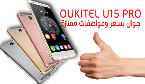 مراجعة جوال Oukitel U15 Pro بمواصفات وسعر ممتاز | بحرية درويد