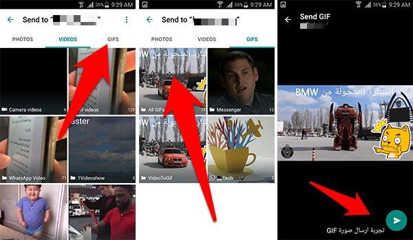 اخيرا واتس اب يدعم ارسال واستقبال صور GIF الصور المتحركة | بحرية درويد