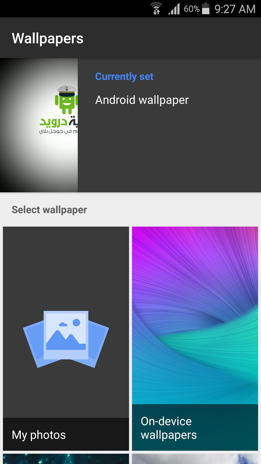 حمل تطبيق خلفيات جوجل Wallpapers متاح للتحميل على جوجل بلاي | بحرية درويد