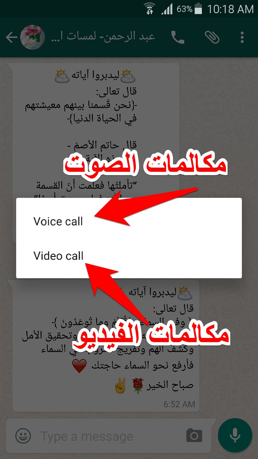 رسميا مكالمات الفيديو تصل الى واتس اب WhatsApp | بحرية درويد
