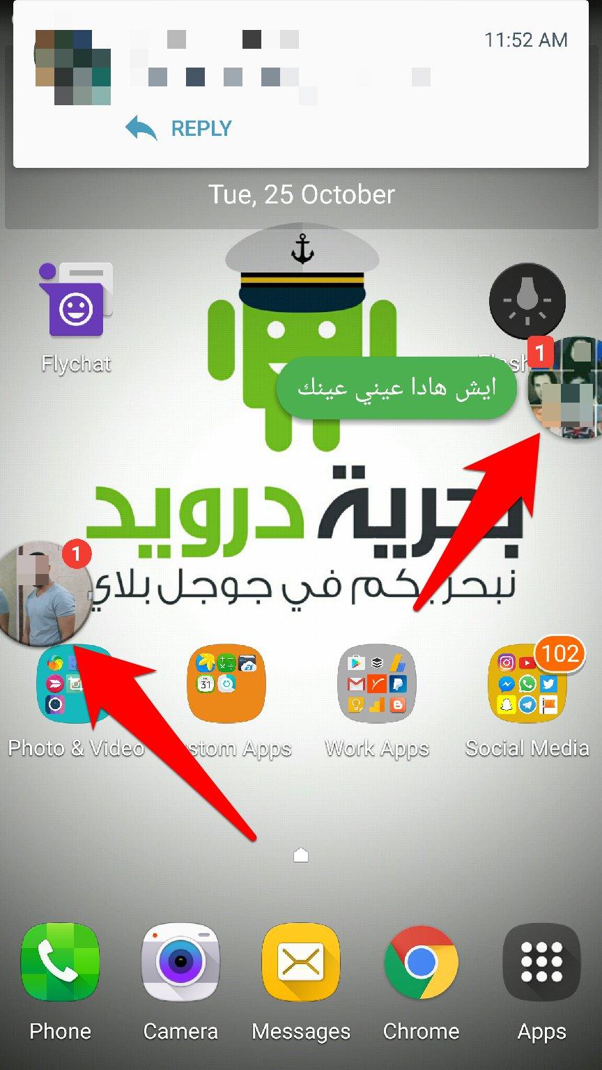 تطبيق Flychat للرد على رسائل واتس اب وتيليجرام وانت تشاهد اليوتيوب | بحرية درويد