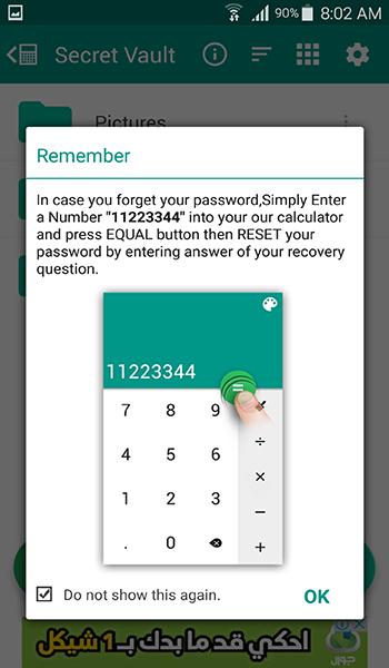 احمي خصوصيتك من خلال تطبيق الالة الحاسبة!! | بحرية درويد