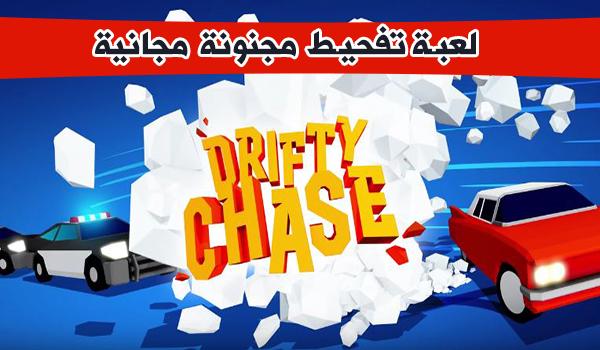 حمل لعبة التفحيط Drifty Chase ونافس اصدقائك | بحرية درويد