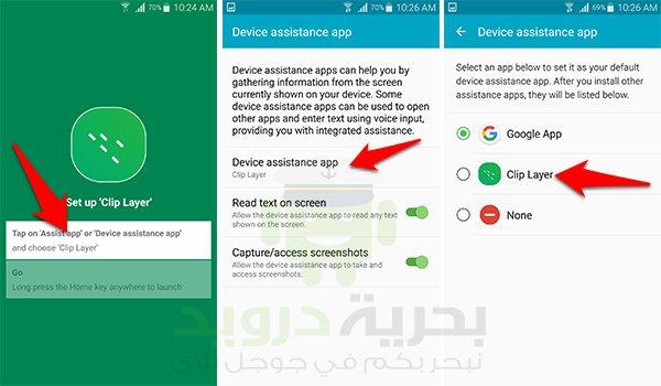 تطبيق Clip Layer لنسخ النصوص من المواقع والتطبيقات التى لا تقبل النسخ   بحرية درويد