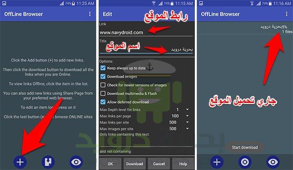 تصفح المواقع بدون انترنت من خلال تطبيق Offline Browser | بحرية درويد