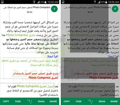 تطبيق Clip Layer لنسخ النصوص من المواقع والتطبيقات التى لا تقبل النسخ | بحرية درويد