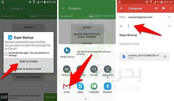 تطبيق Super Backup ل نقل الرسائل النصية من اندرويد الى ايفون   بحرية درويد