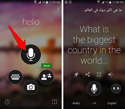 تطبيق الترجمة Translator لترجمة النصوص المسموعة والمصورة | بحرية درويد