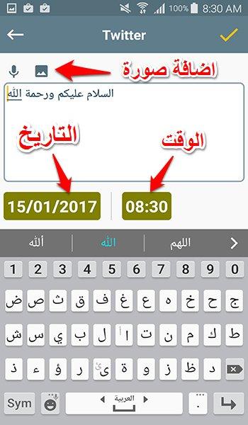 تطبيق Do It Later لجدولة التغريدات والمنشورات لنشرها اليا اثناء نومك | بحرية درويد