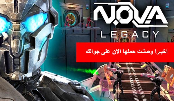 كن اول من يجربها لعبة N.O.V.A. Legacy تصل الى اجهزة الاندرويد حملها الان