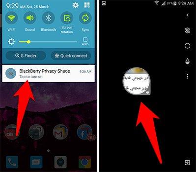 تطبيق BlackBerry Privacy Shade لمنع من يجلس بجوارك من قراءة ما تكتبه | بحرية درويد